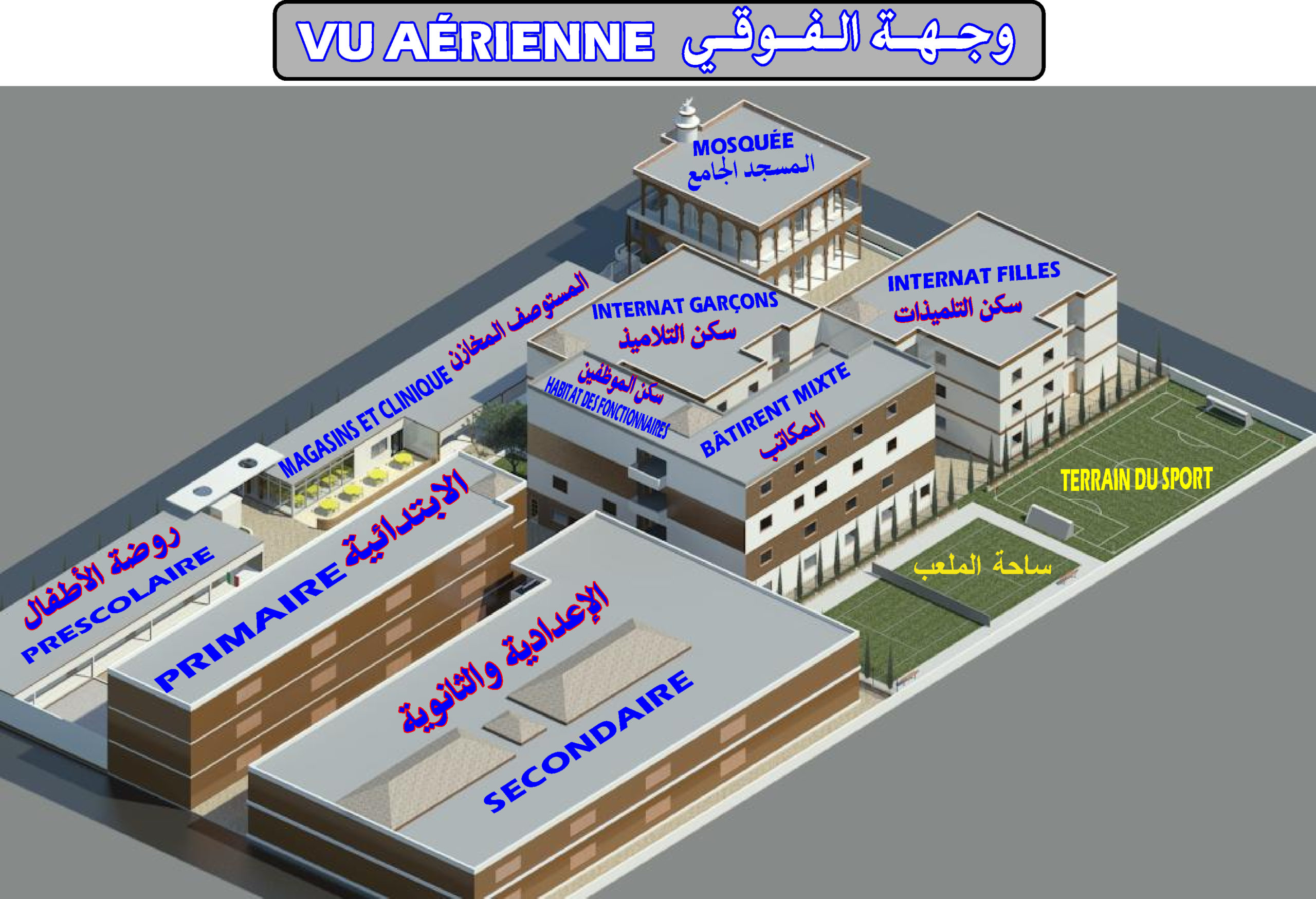 Complexe Scolaire Anyama
